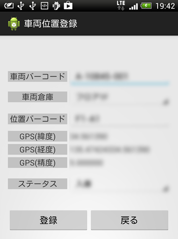 特定フィールド内車両位置管理システムの画面イメージ:車両位置登録(Androidフォン)