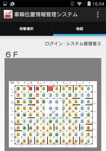 特定フィールド内車両位置管理システムの画面イメージ:車両保管状況(Androidフォン)