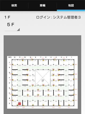 特定フィールド内車両位置管理システムの画面イメージ:車両保管位置(Androidフォン)