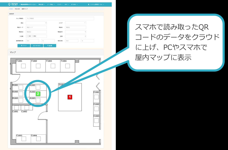 屋内マップでモノの位置を可視化